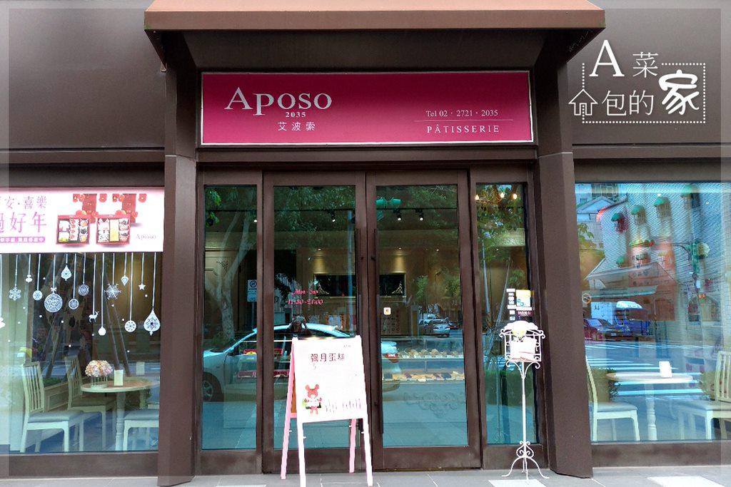 APOSO艾波索法式甜點-彌月蛋糕試吃
